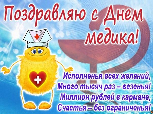 Поздравления с днем медицинского работники