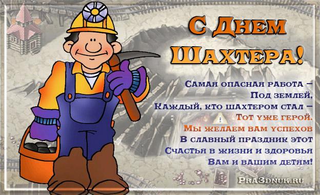 Открытка на день шахтёра рисунки